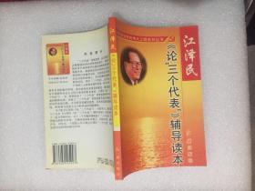 """江泽民《论""""三个代表""""》辅导读本"""