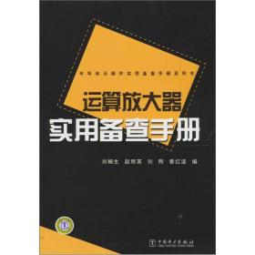 半导体元器件实用备查手册系列书:运算放大器实用备查手册