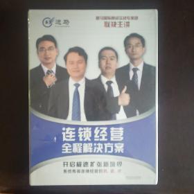 正版现货 逸马连锁经营全程解决方案DVD视频