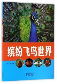 疯狂动物城科普丛书--缤纷飞鸟世界(四色)