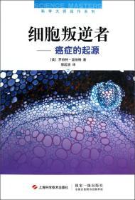 细胞叛逆者:癌症的起源(第2版)