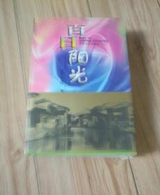 百日阳光【作者范小青签名本】