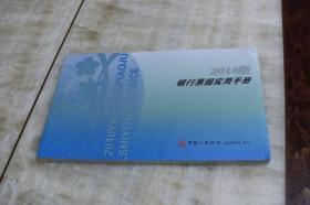 2010版银行票据实用手册(未拆封    横向16开  有描述有清晰书影供参考)