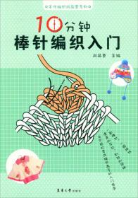 手作编织尚品荟系列:10分钟棒针编织入门