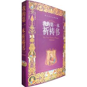我的本祈祷书 李斯凯 著 陕西师范出版社 9787561341025