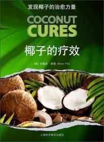 发现椰子的治愈力量:椰子的疗效