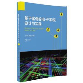 基于案例的电子系统设计与实践