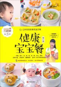 巧厨娘:健康宝宝餐(0~3岁宝宝饮食优选方案)