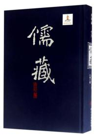儒藏(精华编 79 经部春秋类左传之属)