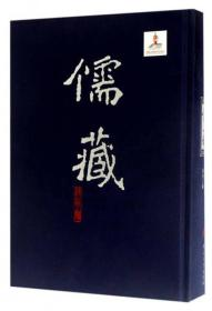 儒藏(精华编 47 经部礼类仪礼之属)