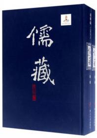 儒藏(精华编 259 套装上下册)
