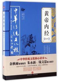 中华传统文化核心读本:黄帝内经精粹