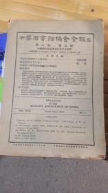 中华图书馆协会会报 第八卷第五期  福建最后修方志表