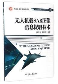 无人机载SAR图像信息提取技术 段连飞 黄国满 西北工业大学出版社