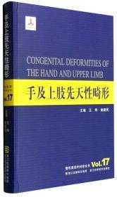 整形美容外科学全书:手及上肢先天性畸形