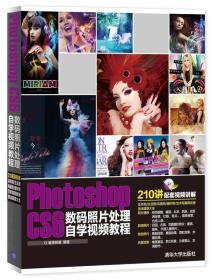 正版现货 Photoshop CS6数码照片处理自学视频教程 含光盘 出版日期:2015-06印刷日期:2016-10印次:1/2