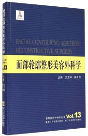 整形美容外科学全书:面部轮廓整形美容外科学