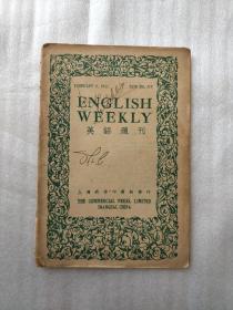 英语周刊 1935(有英文签字)