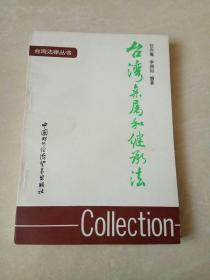 台湾亲属和继承法