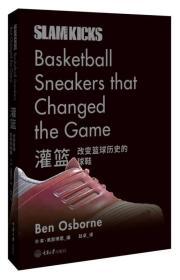 灌篮 改变篮球历史的球鞋 本 奥斯博恩 重庆大学出版社 978756249