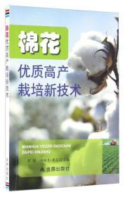 棉花优质高产栽培新技术