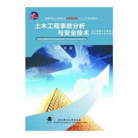 土木工程事故分析与安全技术