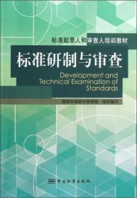 标准起草人和审查人培训教材:标准研制与审查