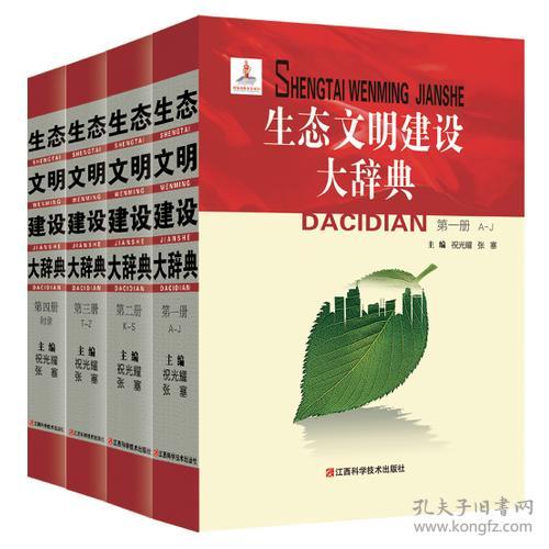 9787539055893-xg-生态文明建设大辞典 *四册 附录 专著 祝光耀,张塞主编 sheng tai wen ming jian