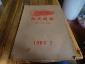 文革经典中的经典 上海晚报1966年7月
