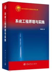 系统工程原理与实践
