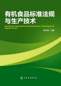 有机食品标准法规与生产技术