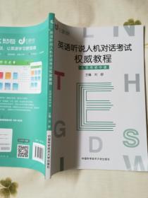 英语听说人机对话考试权威教程:北京市初中版 无光盘