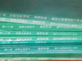 中华人民共和国卫生部部颁标准共11册----第2,5.6.7.8.9。11。13;17;18等共计12册---
