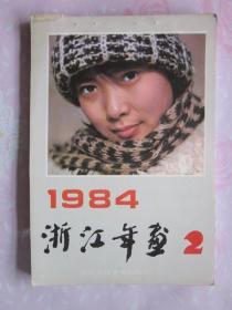 年画缩样· 浙江年画1984年2(71页图·绘画·摄影)