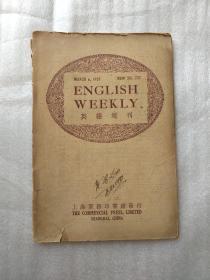 英语周刊 1937(有英文签名)