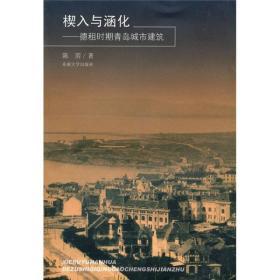 楔入与涵化:德租时期青岛城市建筑