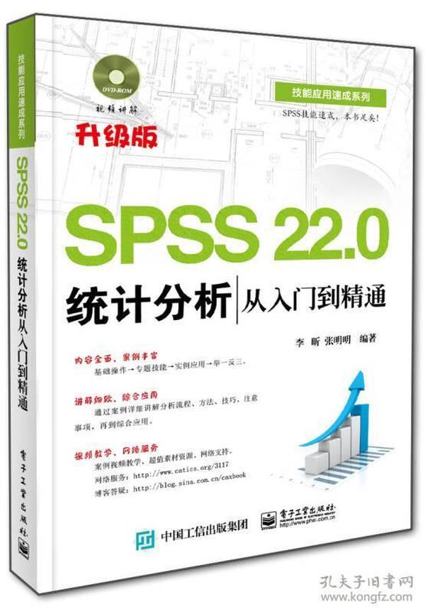 SPSS 22.0统计分析从入门到精通