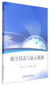 二手航空仪表与显示系统林坤北京理工大学出版社9787568201872
