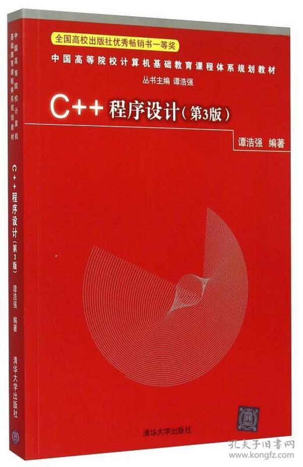 C++程序设计(第3版)
