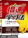 倍速学习法八年级语文上—人教版(上)