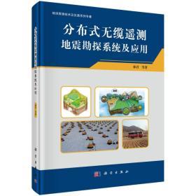 分布式无缆遥测地震勘探系统的设计与应用(精装)/地球探测技术及仪器系列专著