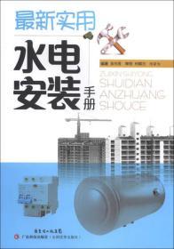 最新实用水电安装手册