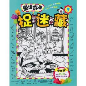 【二手包邮】童话故事捉迷藏3 李燕 21世纪出版社