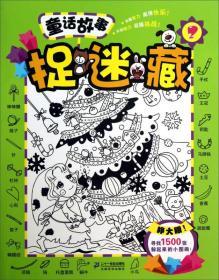【二手包邮】童话故事捉迷藏2 李燕 21世纪出版社