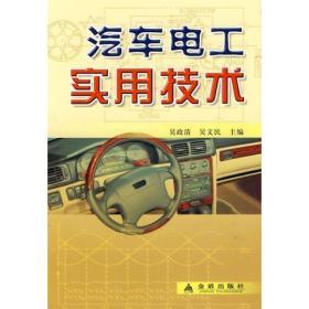 汽车电工实用技术