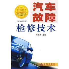 汽车故障检修技术(第二次修订版)