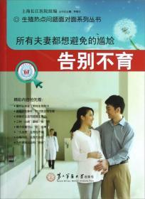 生殖热点问题面对面系列丛书:所有夫妻都想避免的尴尬(告别不育)