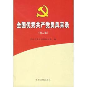 全国优秀共产党员风采录(第二集)附光盘1张