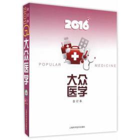2016年《大众医学》合订本