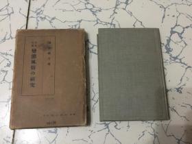 1926年;日本民族变态风俗的研究  [日文]